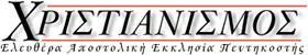 Logo-christianity-gr.jpg
