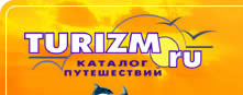 Logo-turizm-ru.jpg