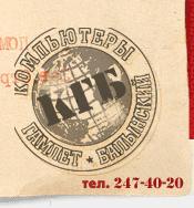Logo-kgb-kiev-ua.png