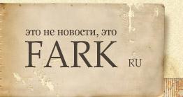 Logo-fark-ru.jpg