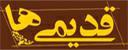 Logo-ghadimiha-com.jpg