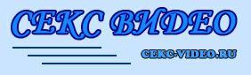 Logo-cekc-video-ru.jpg