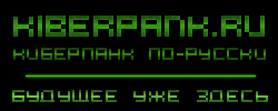 Logo-kiberpank-ru.png