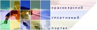 Logo-krassport-ru.jpg