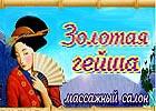 Logo-vipmassage-ru.jpg