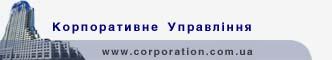 Logo-corporation-com-ua.jpg