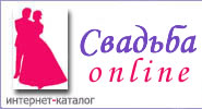 Logo-svadba-online-ru.jpg