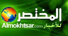 Logo-almokhtsar-com.jpg