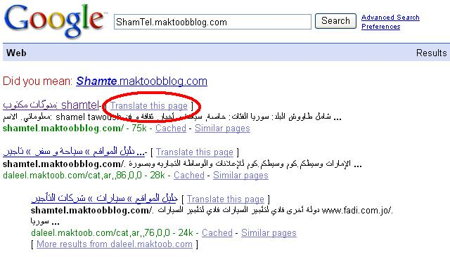 Google's easy translation link