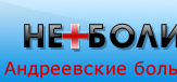 Logo-nebolit-ru.jpg