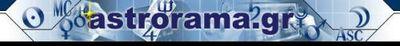 Logo-astrorama-gr.jpg