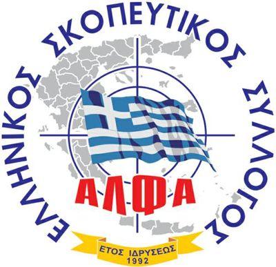 Logo-alfa-shooting-gr.jpg