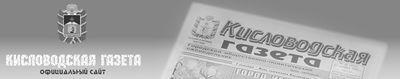 Logo-kislovodsk-gazeta-ru.jpg