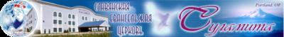 Logo-sulamita-org.jpg