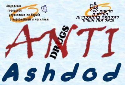 Logo-antidrugs-ashdod-net.jpg