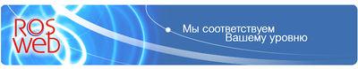 Logo-rosweb-ru.jpg