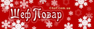 Logo-chef-com-ua.jpg